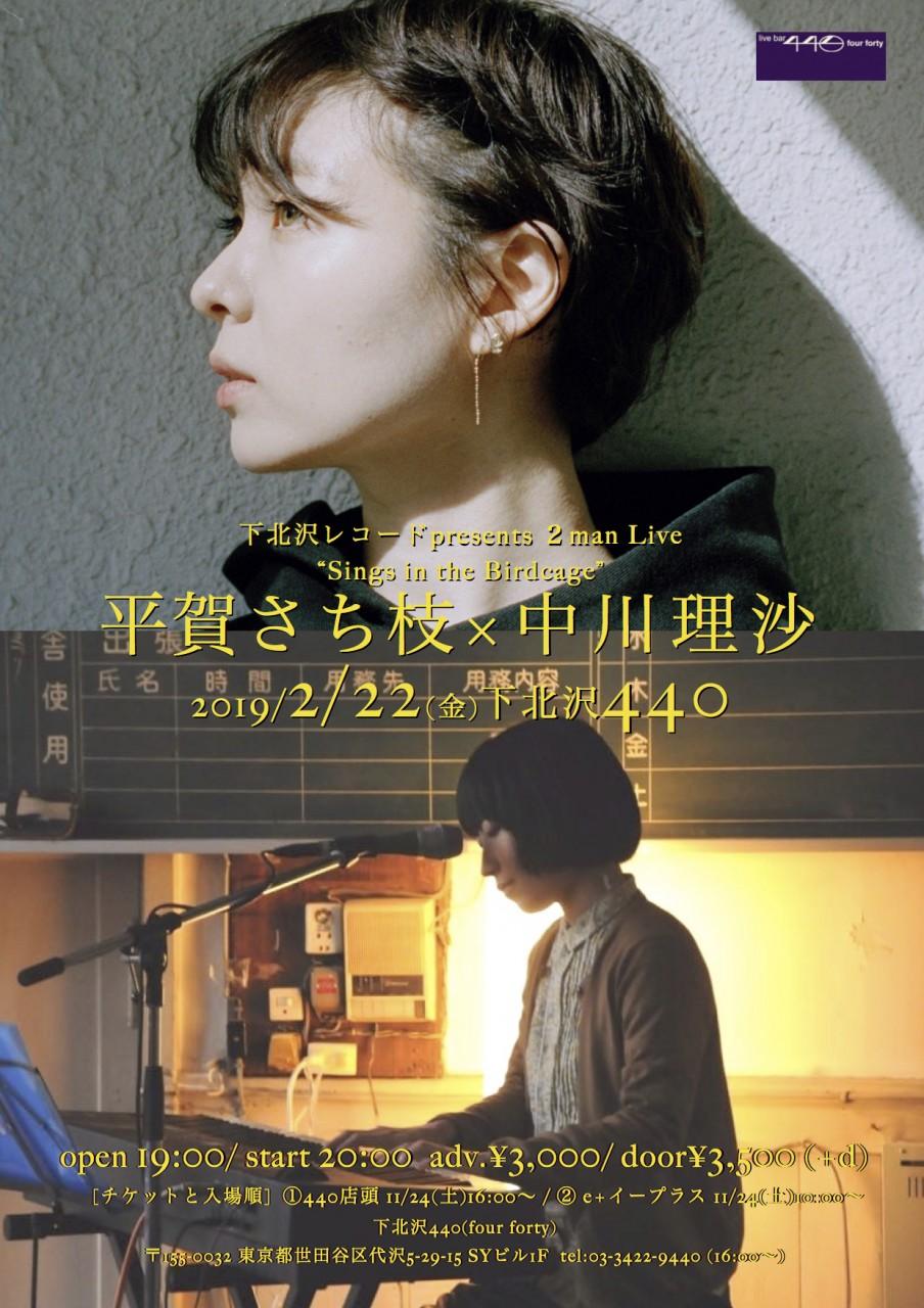 """下北沢レコードpresents 2man Live """"Sings in the Birdcage"""""""