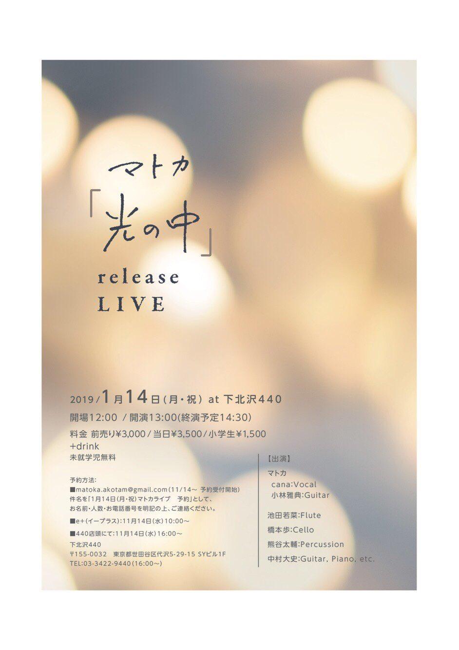 《マトカ「光の中」release LIVE》