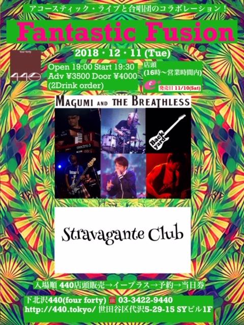 Fantastic fusion アコースティック・ライブと合唱団のコラボレーション!