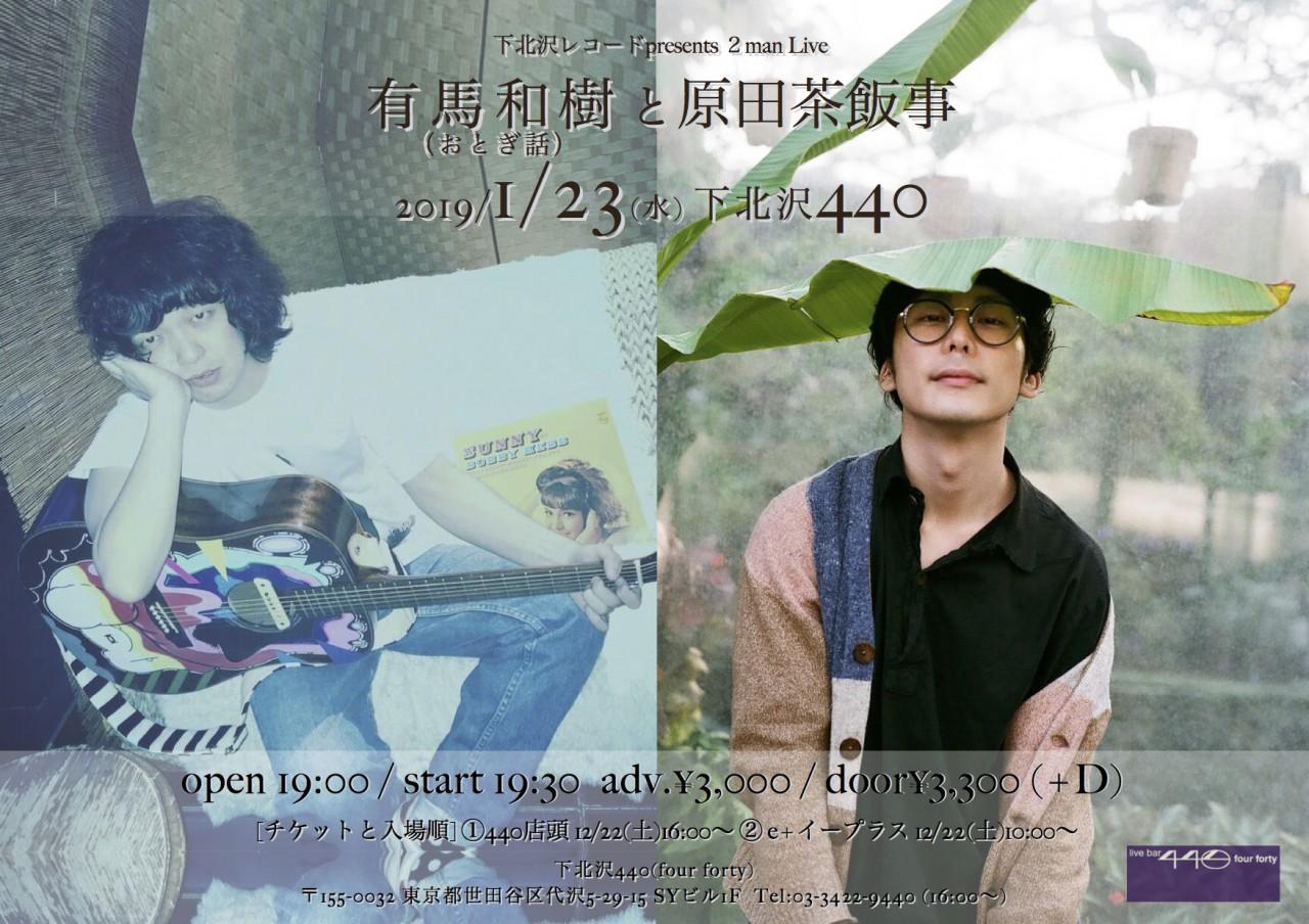 下北沢レコードpresents 2man Live『有馬和樹と原田茶飯事』