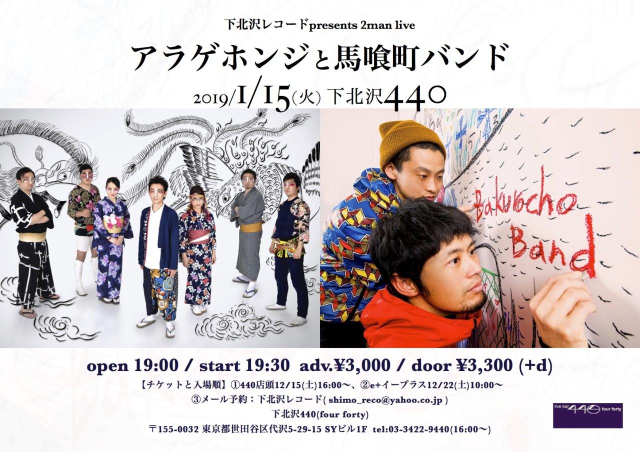下北沢レコードpresents 2man Live『アラゲホンジと馬喰町バンド』