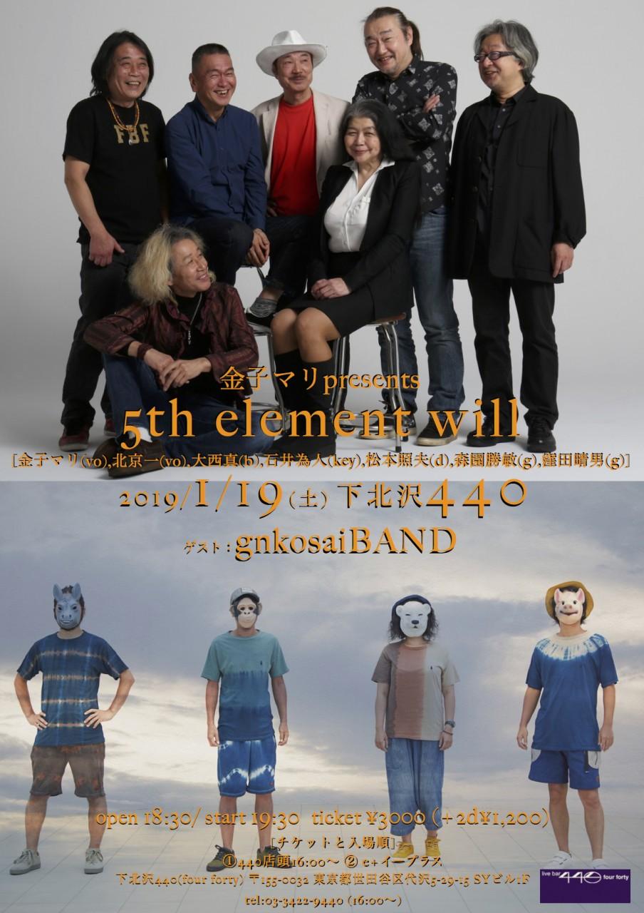 金子マリpresents 5th element will