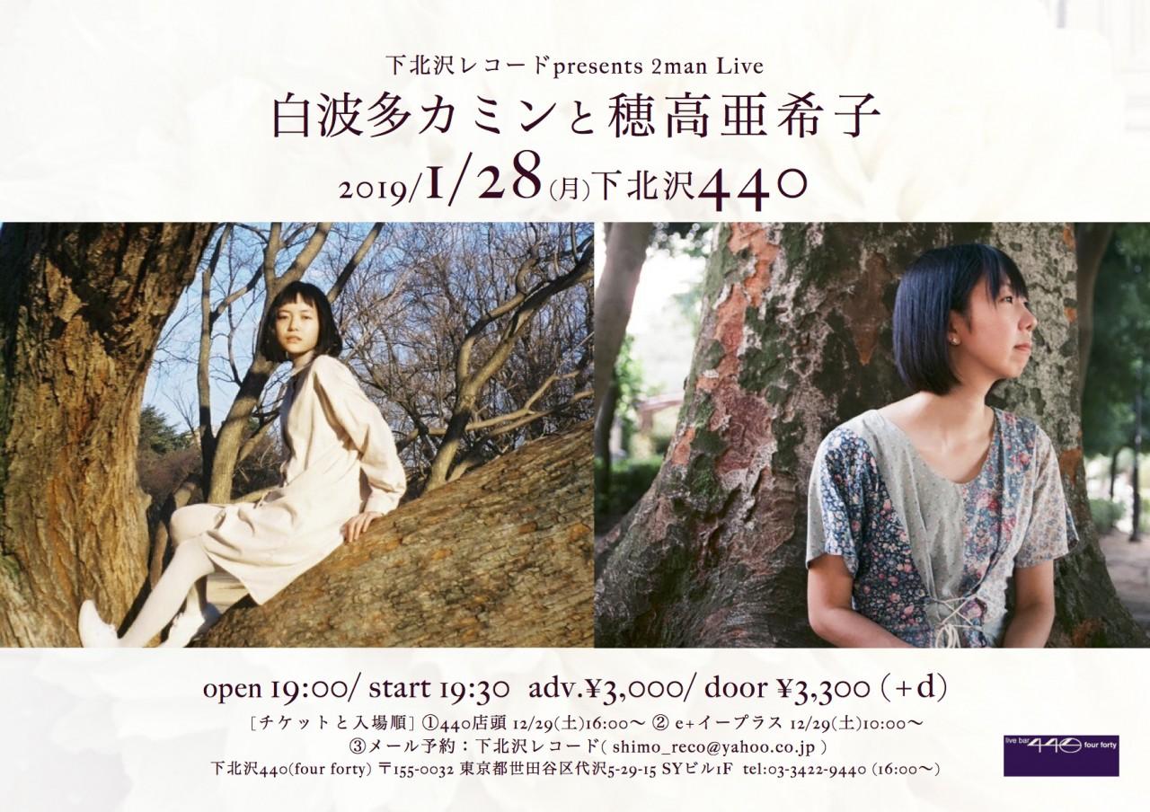 下北沢レコードpresents 2man Live『白波多カミンと穂高亜希子』