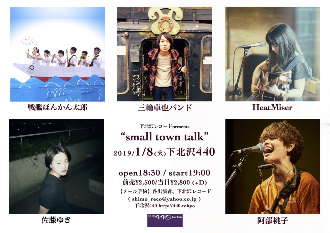 "下北沢レコードpresents ""small town talk"""
