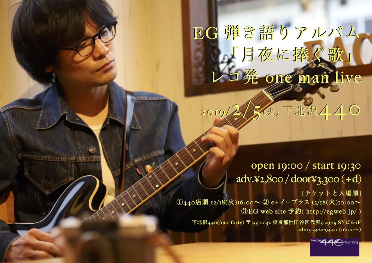 弾き語りアルバム 「月夜に捧ぐ歌」レコ発 one man live
