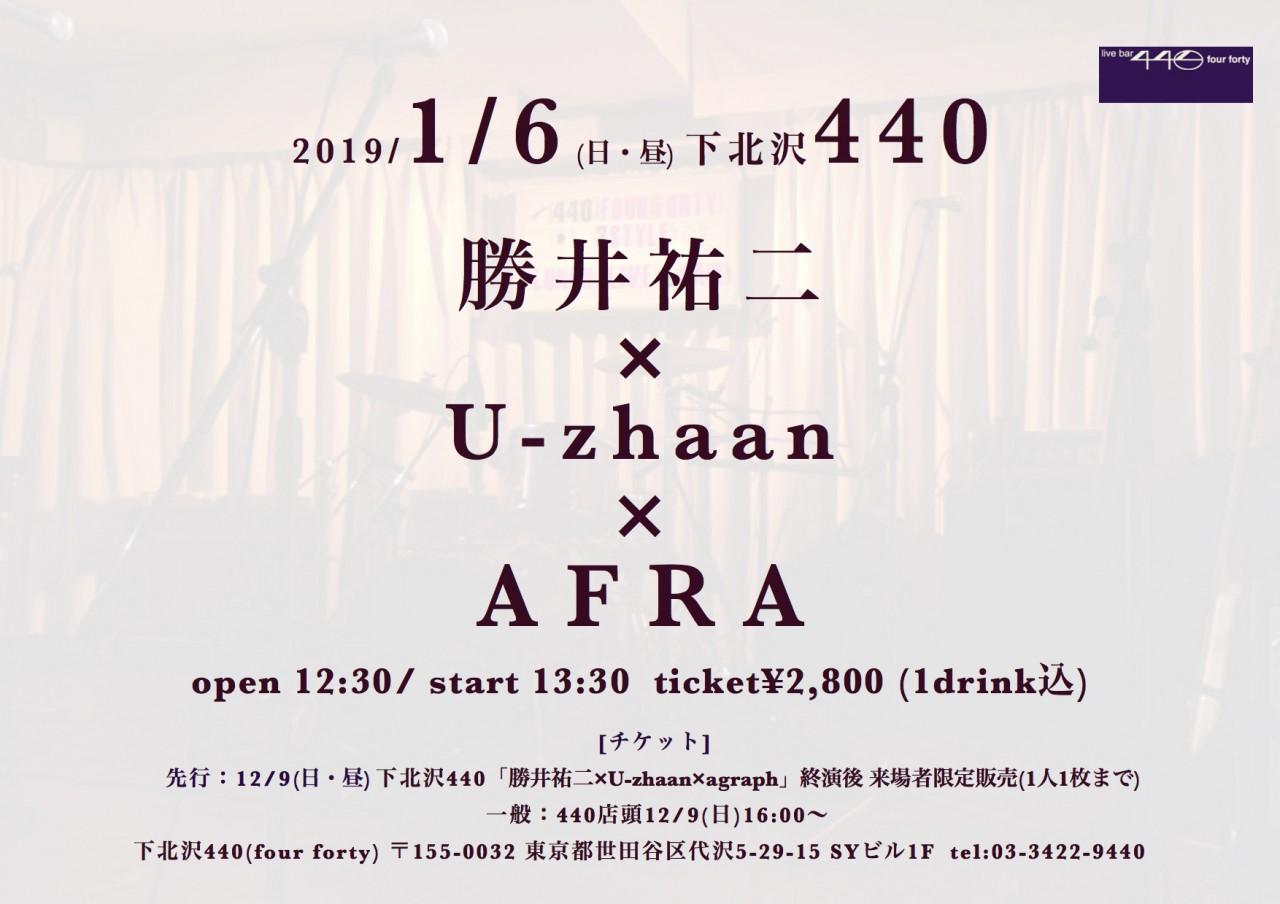 「勝井祐二 × U-zhaan × AFRA」