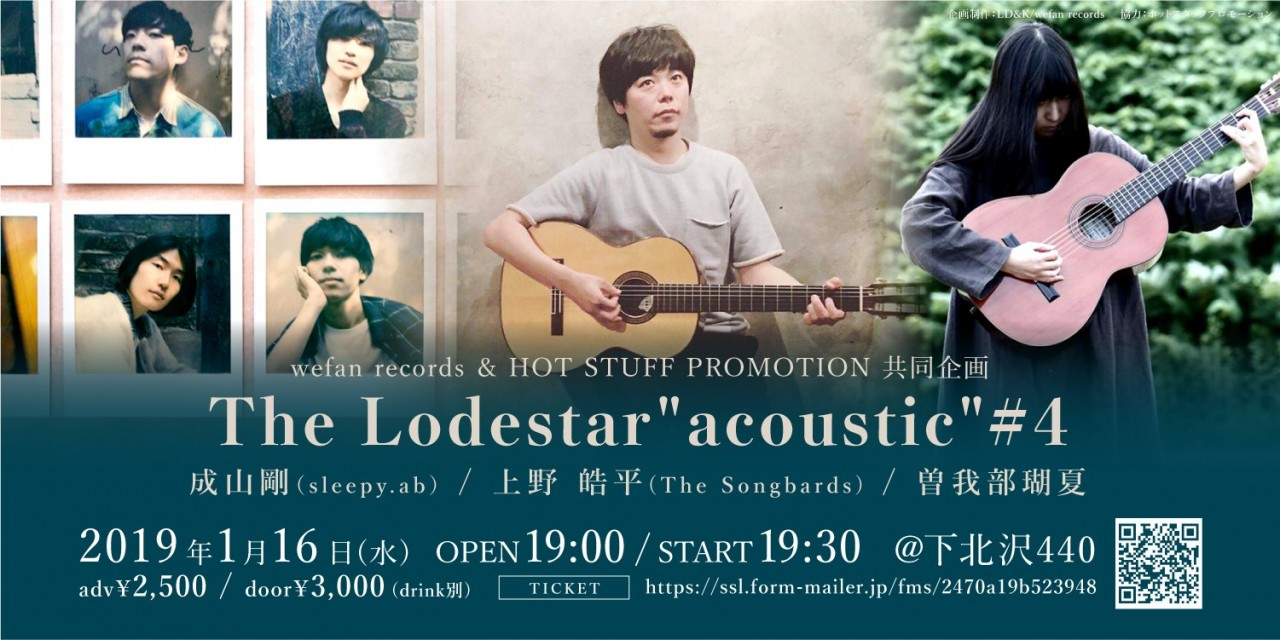 "wefan records & HOT STUFF PROMOTION 共同企画 The Lodestar ""acoustic"" #4"