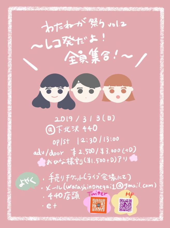 わたねが祭り vol.2 〜レコ発だよ!全員集合!〜
