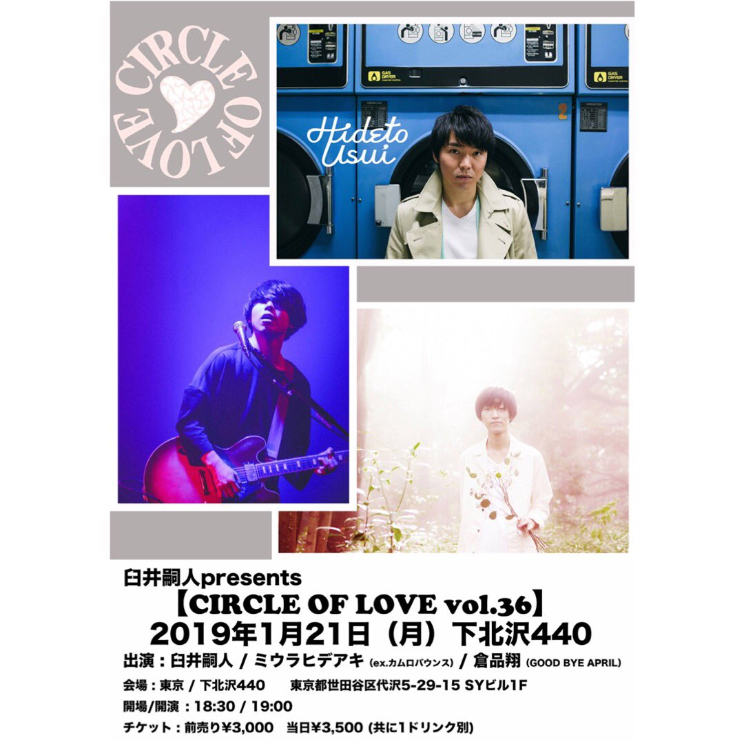 臼井嗣人presents【CIRCLE OF LOVE vol,36】