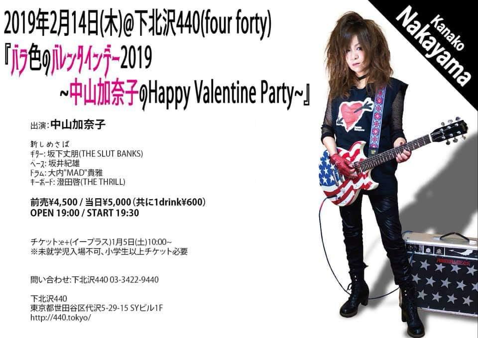 『バラ色のバレンタインデー2019 ~中山加奈子のHappy Valentine Party ~』
