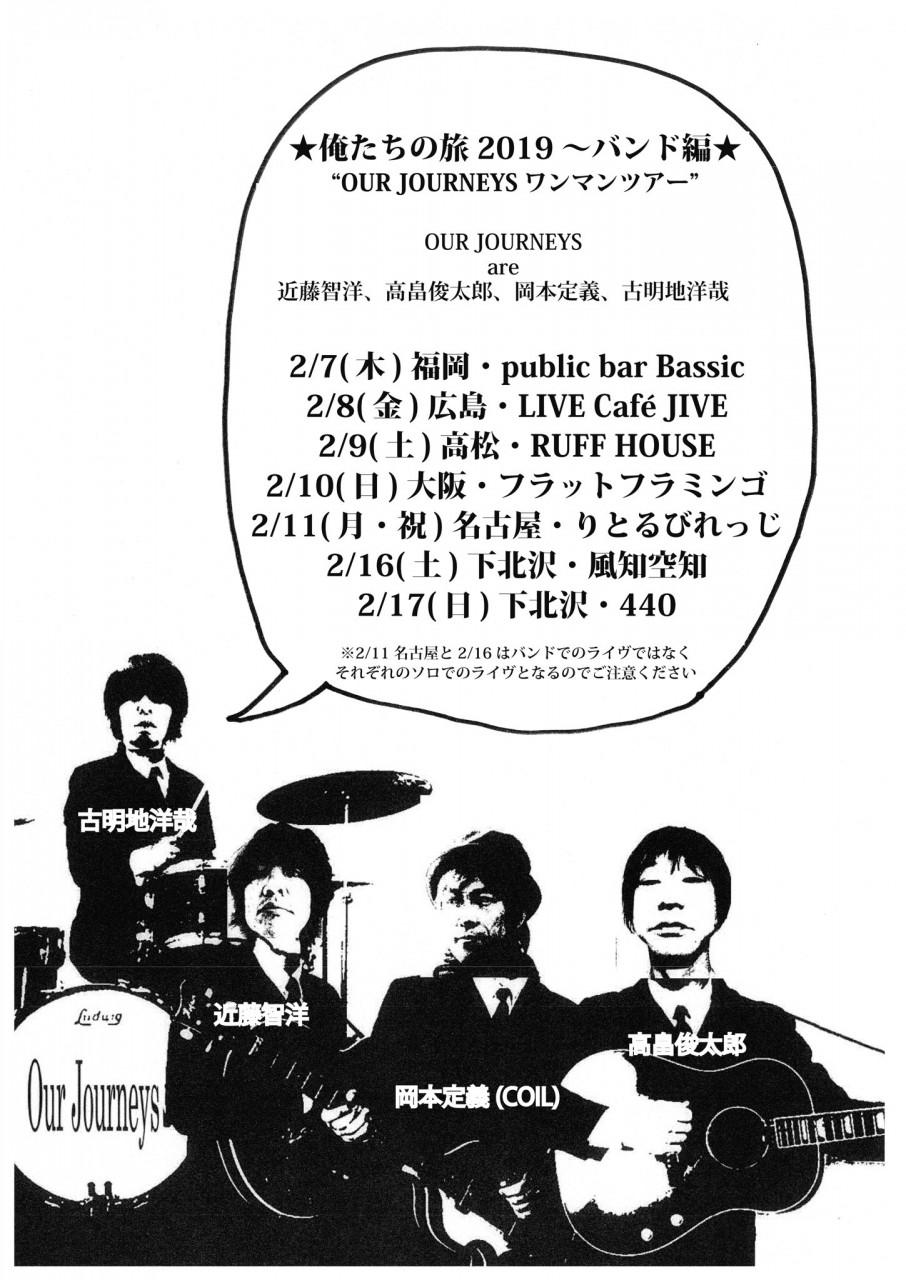 """""""俺たちの旅2019〜バンド編〜"""""""