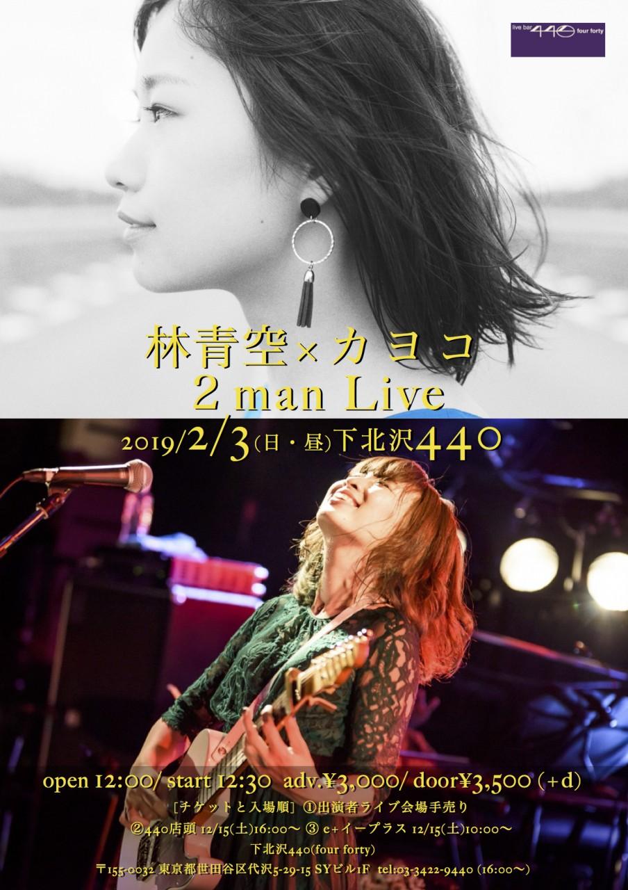 林青空 × カヨコ 2man Live