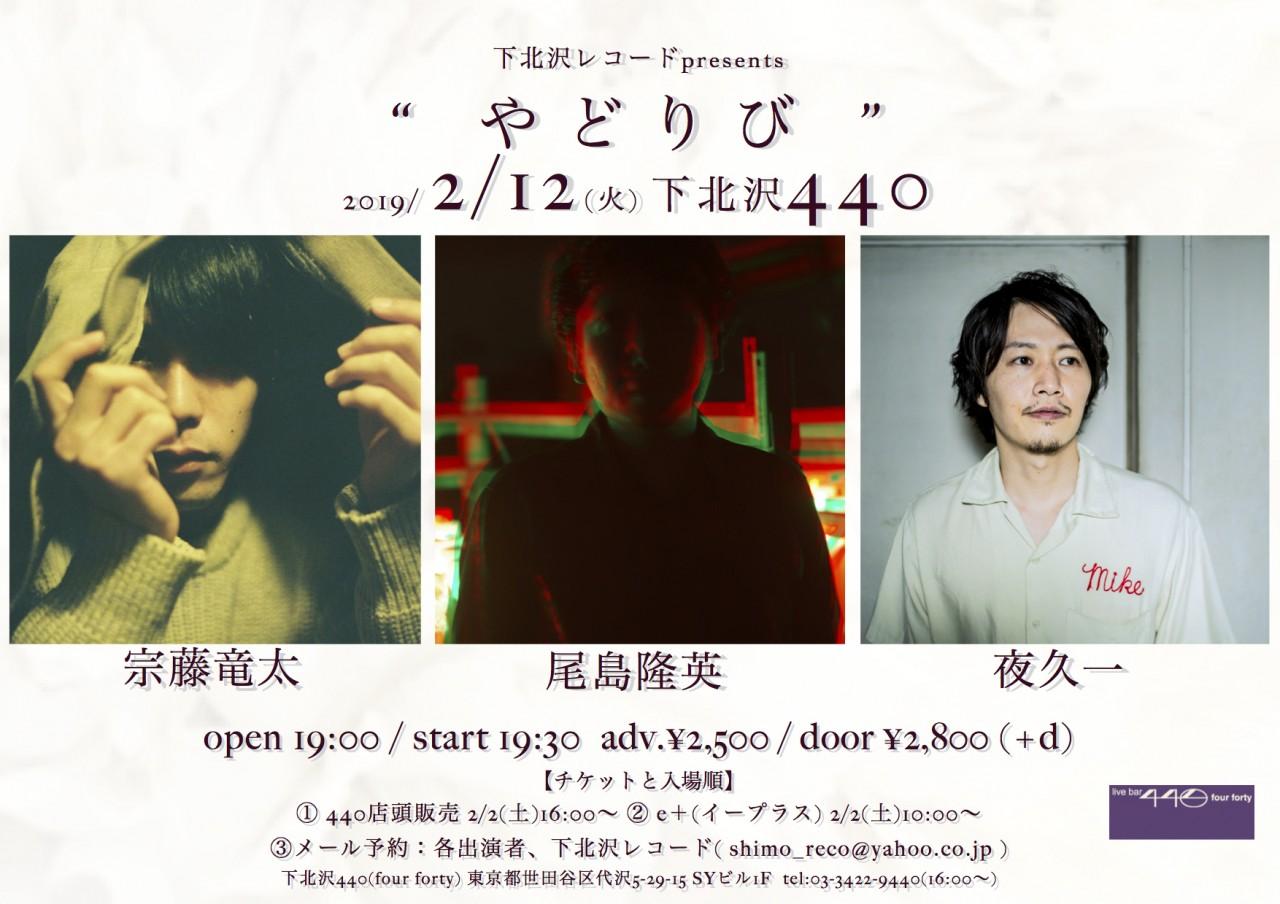 """下北沢レコードpresents """" やどりび """""""