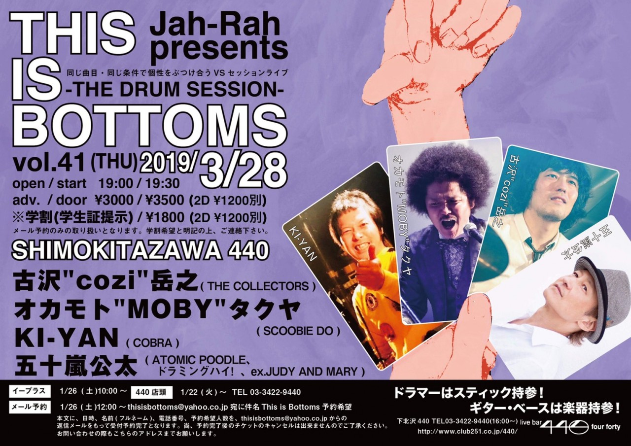 "Jah-Rah presents ""This is Bottoms vol.41""~The Drum Session~"