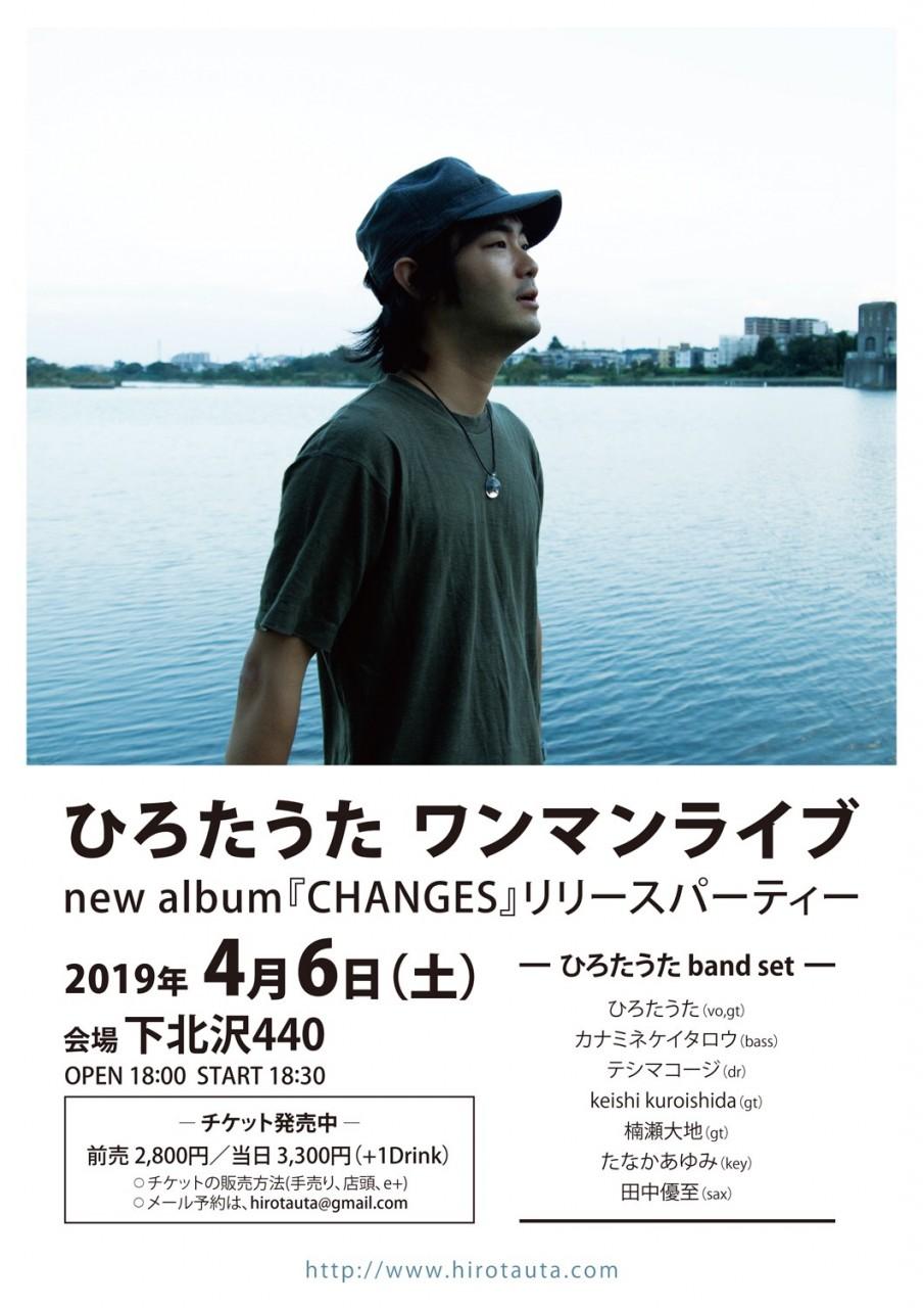 """ひろたうた ワンマンライブ """"new album『CHANGES』リリースパーティー"""""""