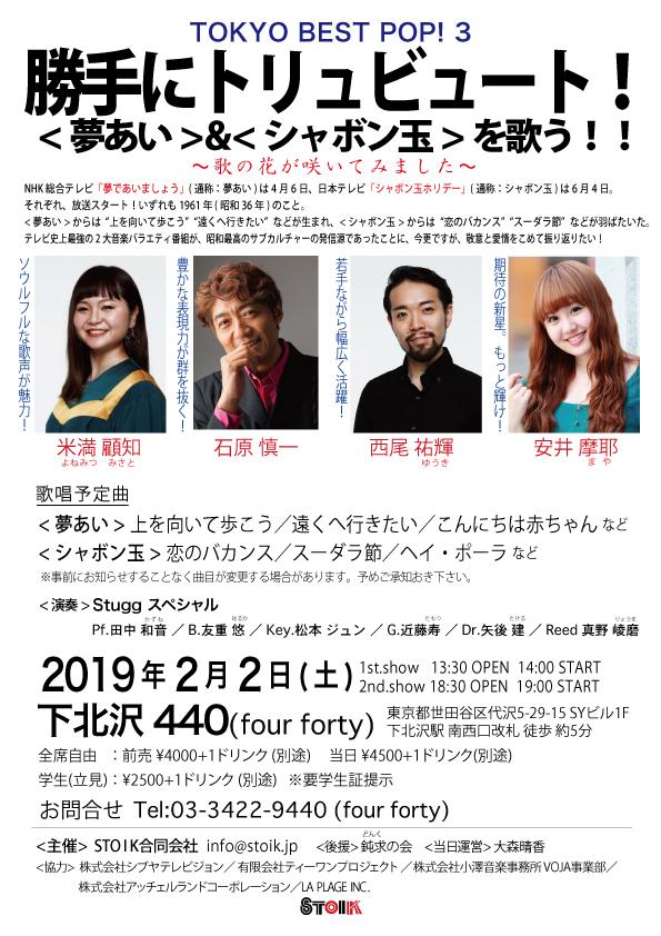 TOKYO BEST POP 3 勝手にトリビュート!<夢あい>&<シャボン玉>を歌う!! 〜歌の花が咲いてみました〜