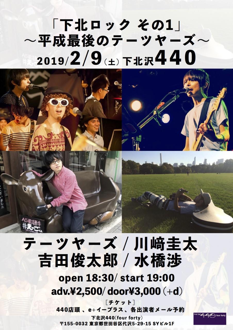 『「下北ロック その1」〜平成最後のテーツヤーズ〜』