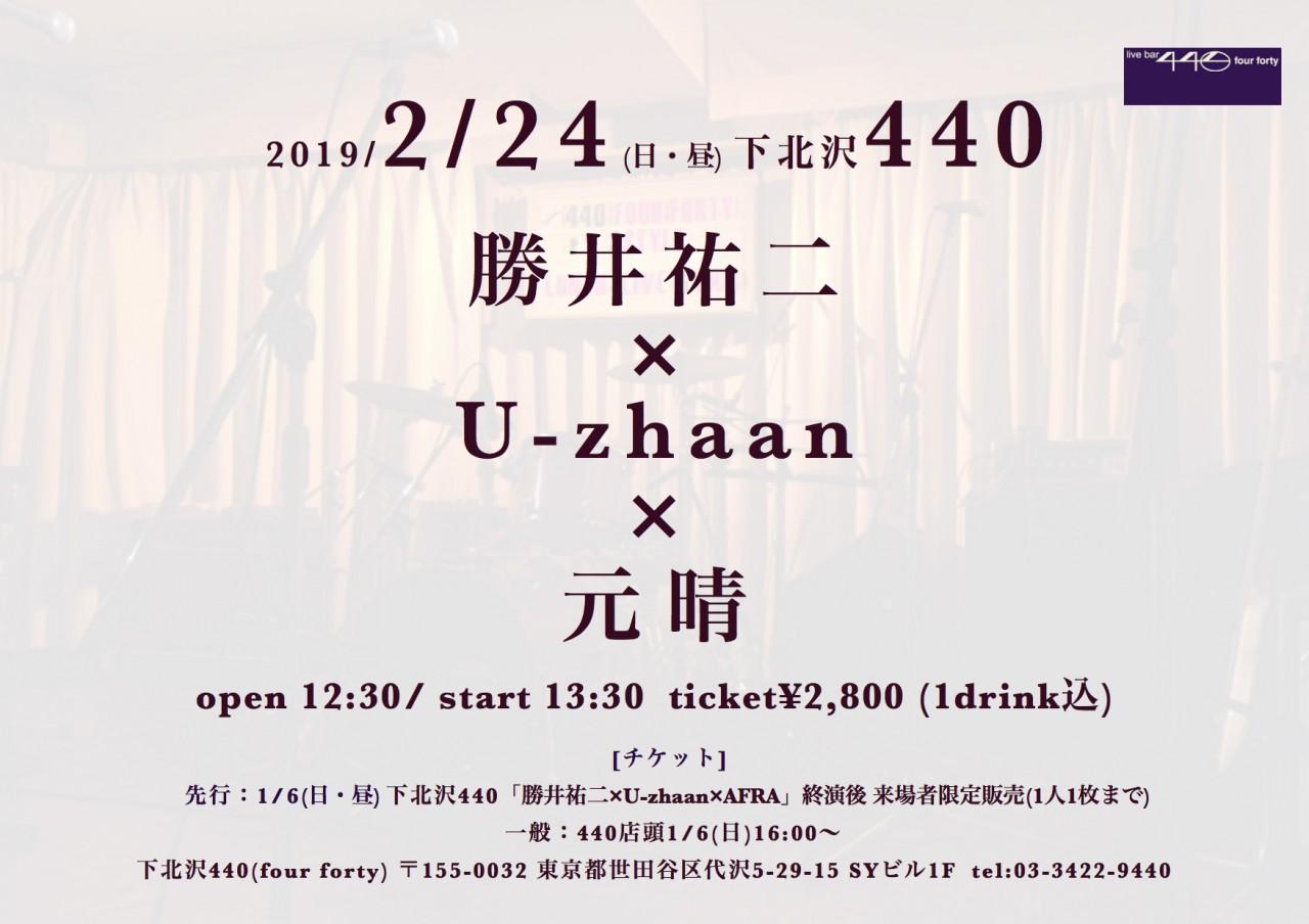 「勝井祐二 × U-zhaan × 元晴」