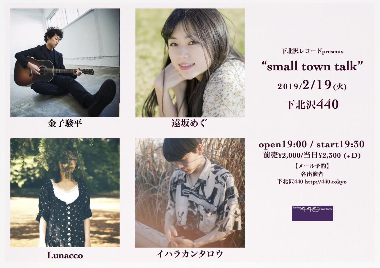 """下北沢レコードpresents """"small town talk"""""""