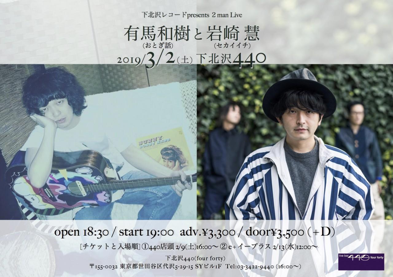 下北沢レコードpresents 2man Live『有馬和樹と岩崎 慧』