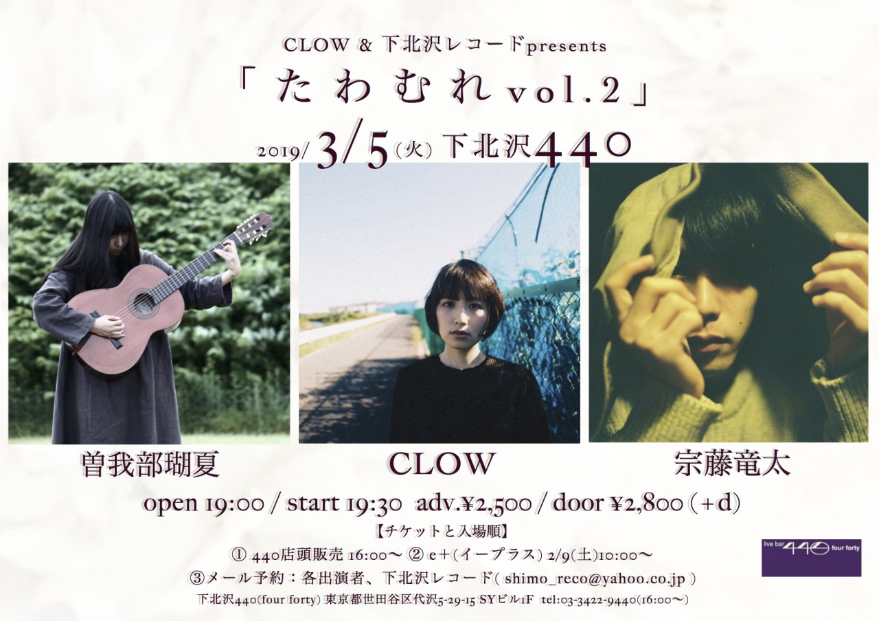CLOW & 下北沢レコードpresents「たわむれ vol.2」