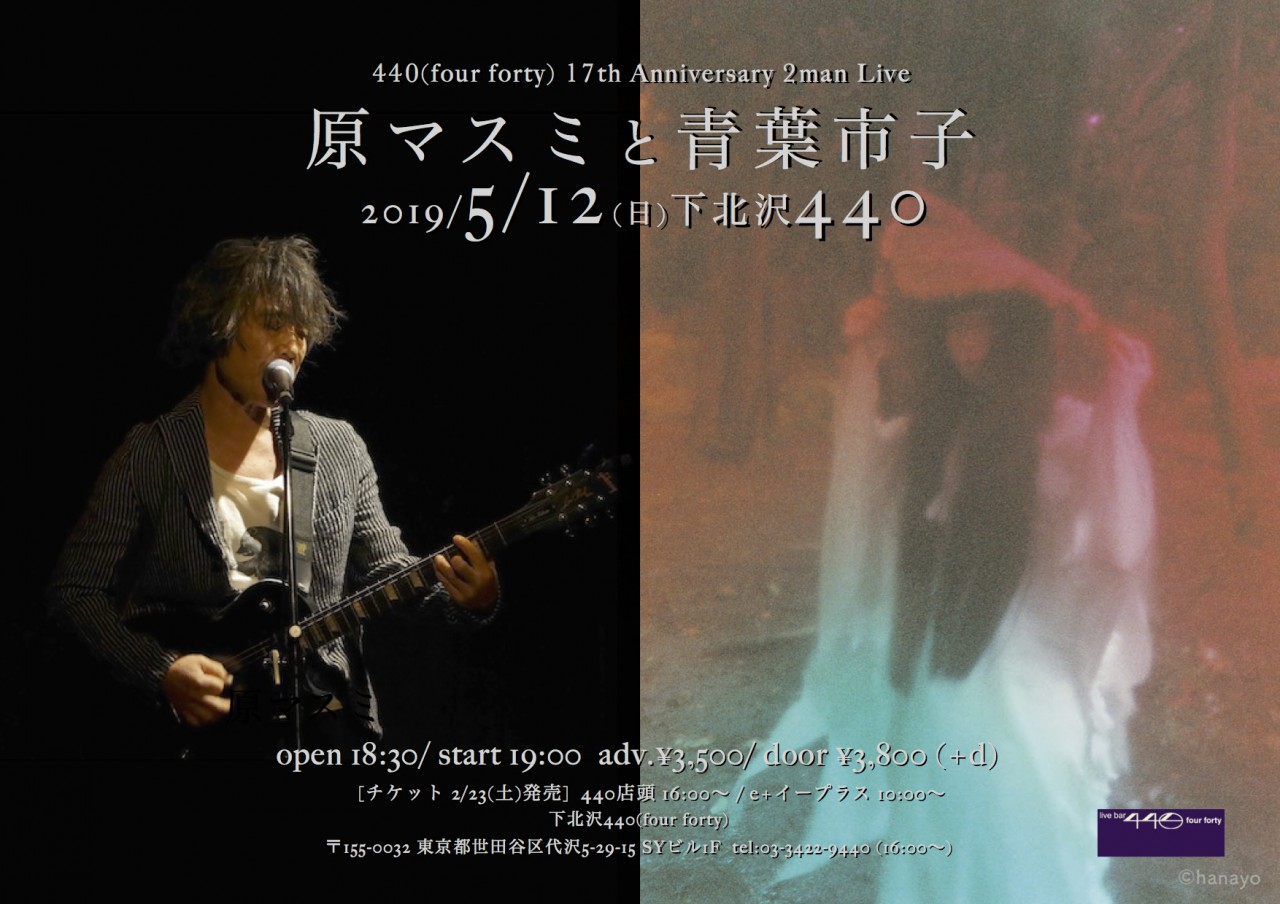 440(four forty) 17th Anniversary 2man Live『原マスミと青葉市子』presented by 下北沢レコード