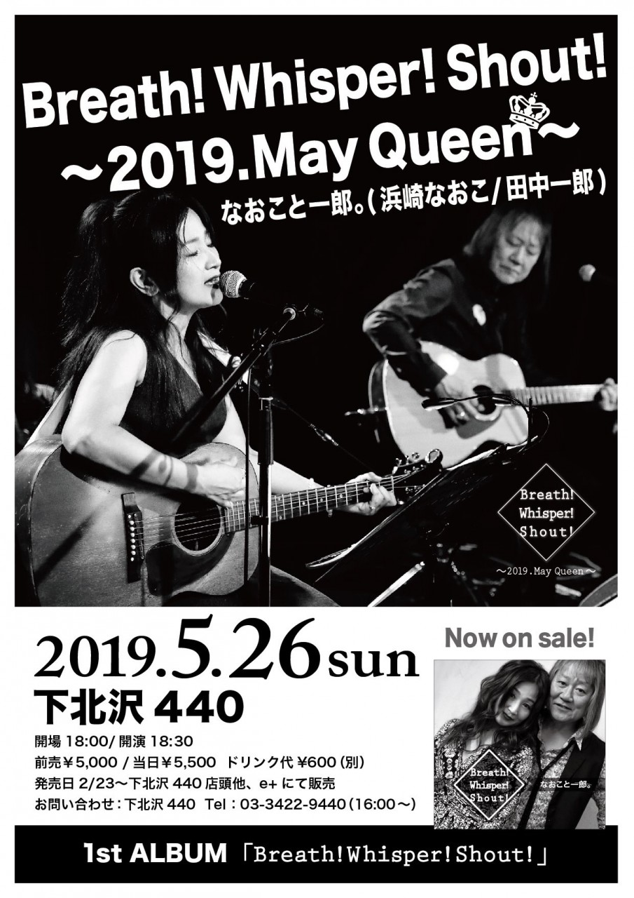 『Breath! Whisper! Shout!~2019.May Queen』