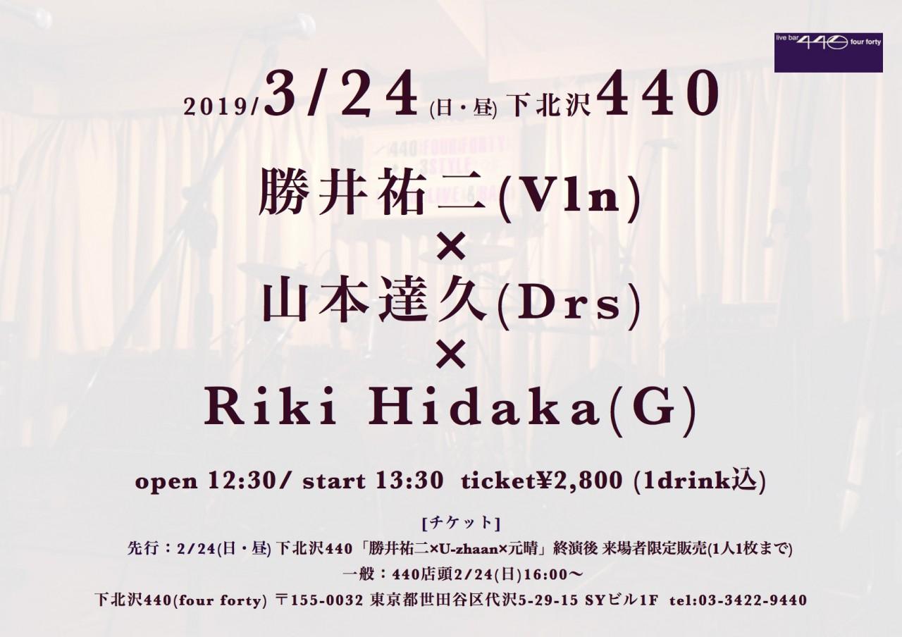 「勝井祐二 × 山本達久 × Riki Hidaka」