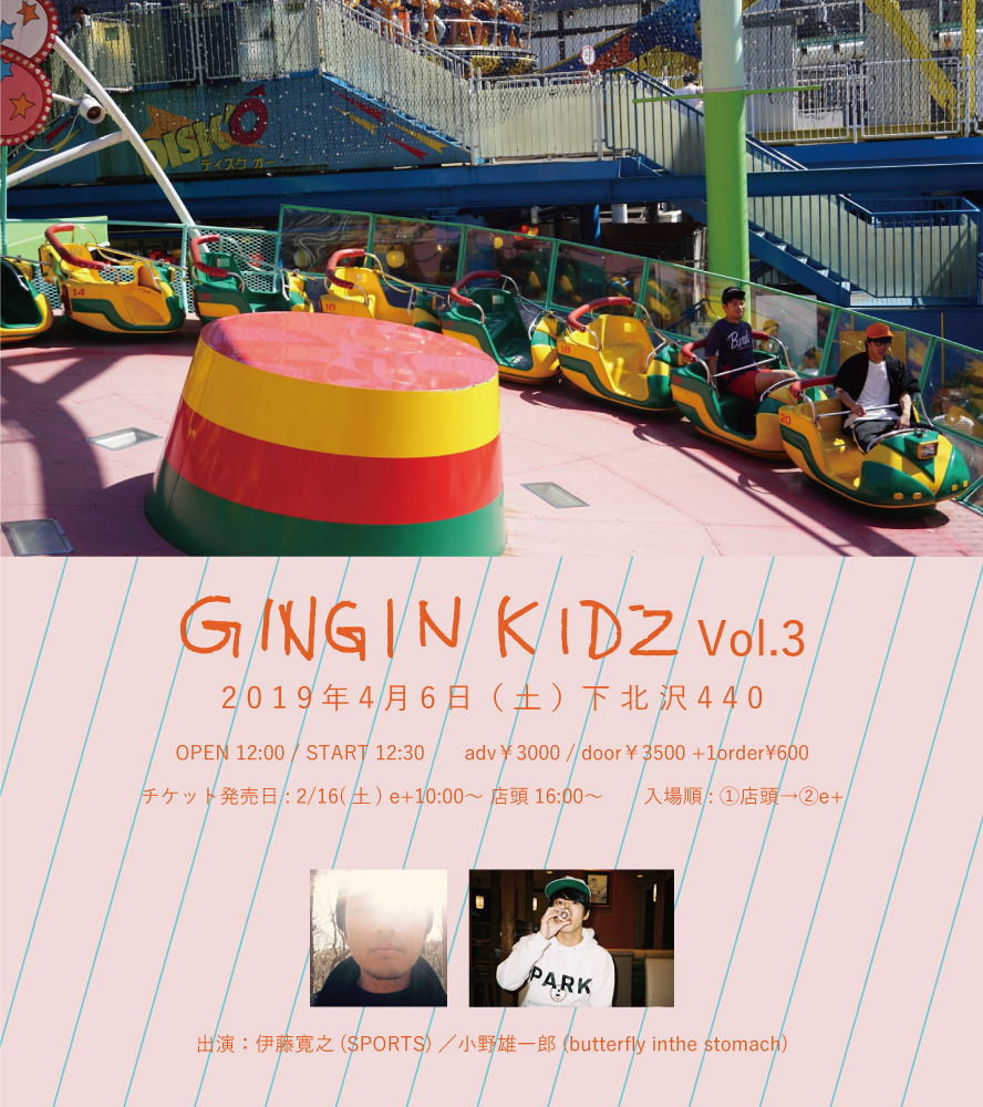 「GIN GIN KIDS Vol.3」