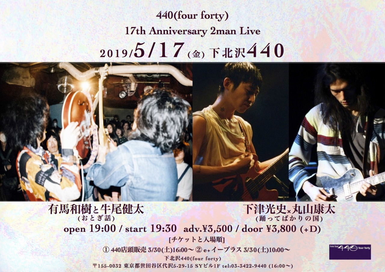 440(four forty) 17th Anniversary 2man Live presented by 下北沢レコード