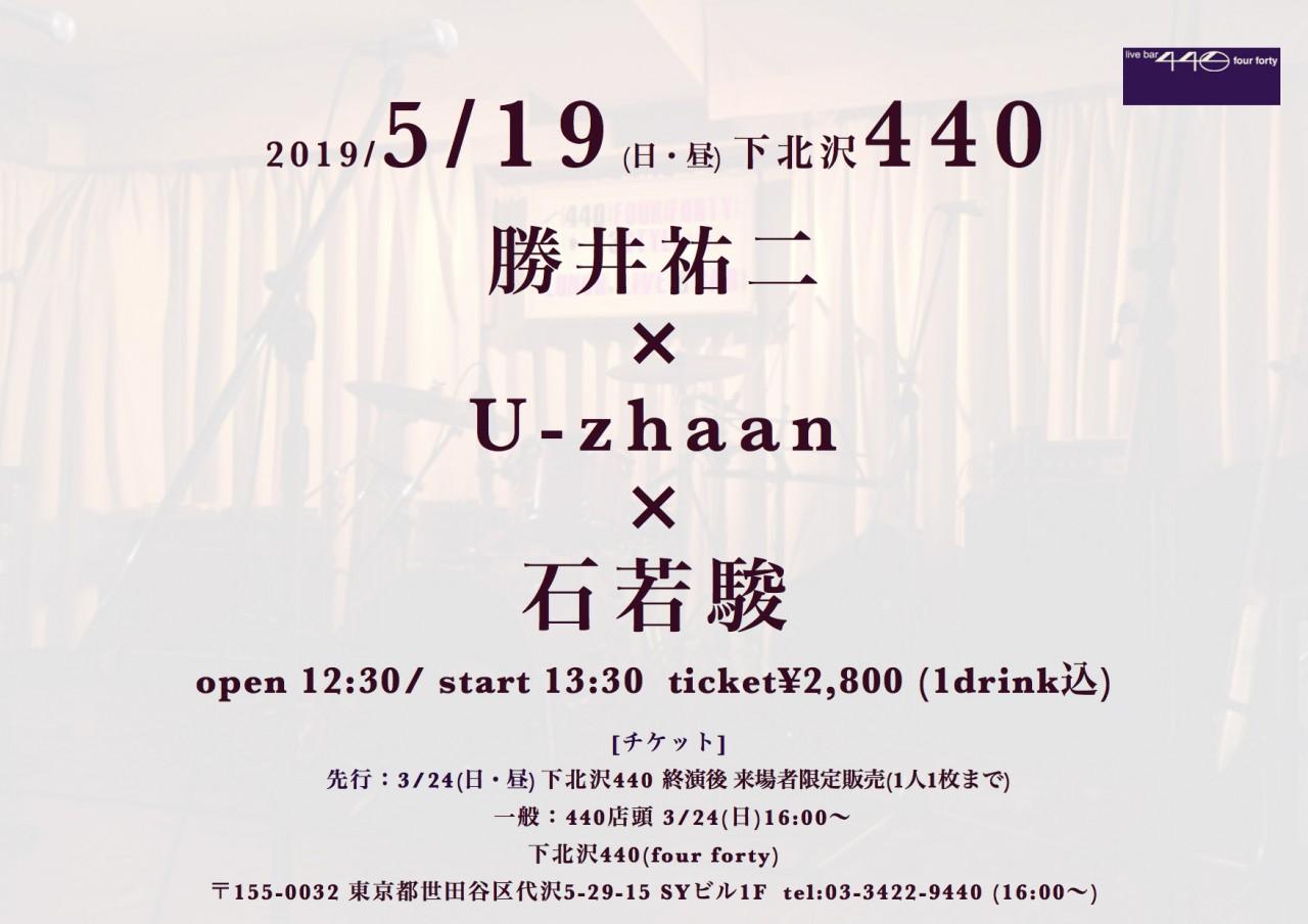 「勝井祐二 × U-zhaan × 石若駿」
