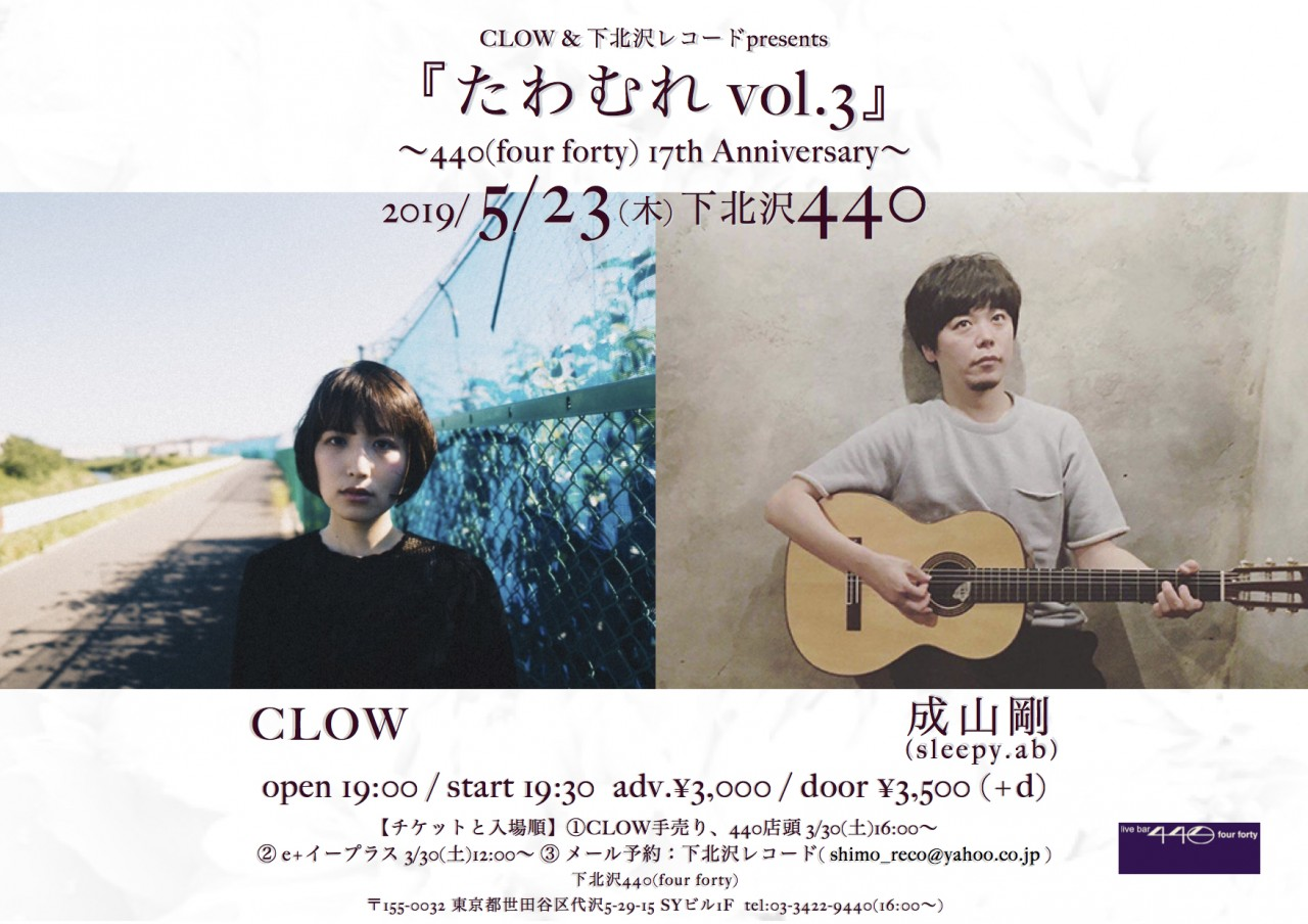 CLOW & 下北沢レコードpresents『たわむれ vol.3』〜440(four forty) 17th Anniversary〜