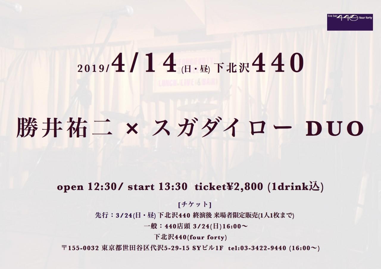「勝井祐二 × スガダイロー DUO」