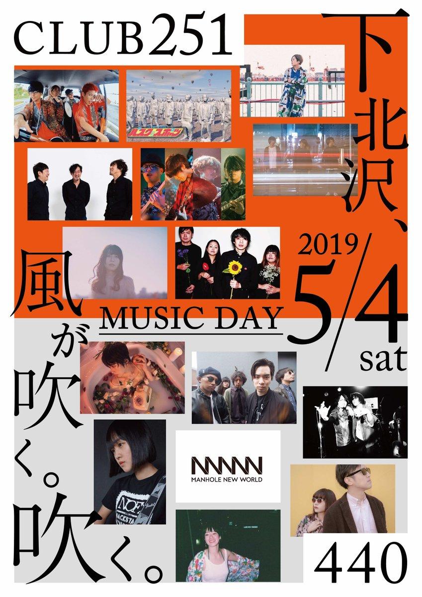 MUSIC DAY〜下北沢、風が吹く。吹く。