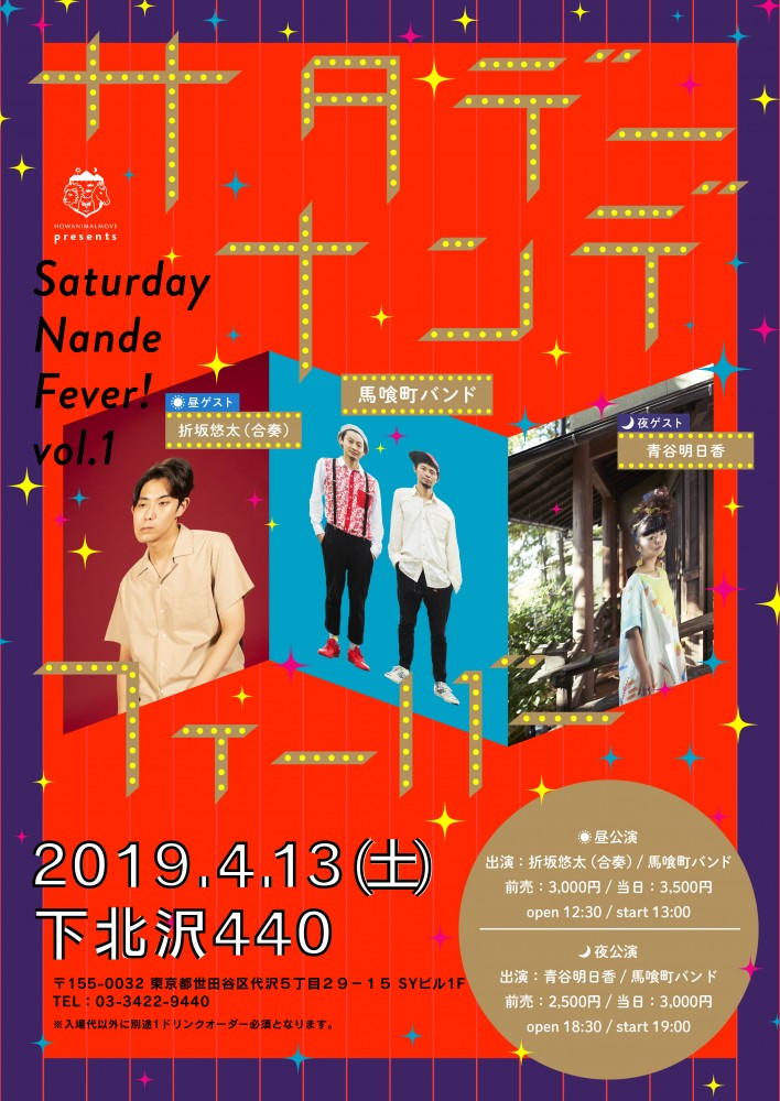 HOWANIMALMOVE & 下北沢レコードpresents「Saturday nande Fever! vol.1」