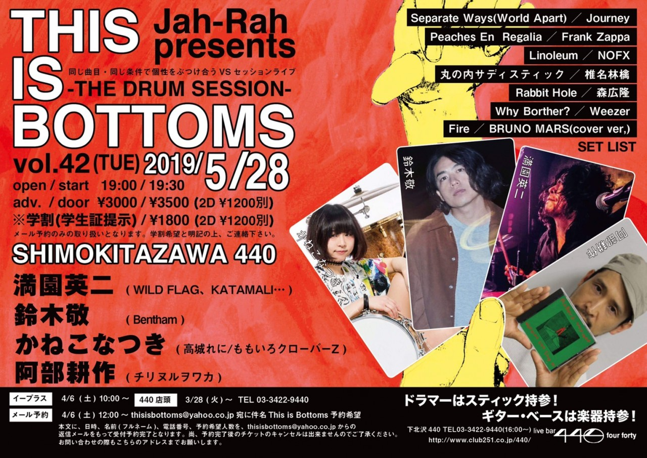 "440(four forty) 17th Anniversary Jah-Rah presents ""This is Bottoms vol.42""~The Drum Session~"