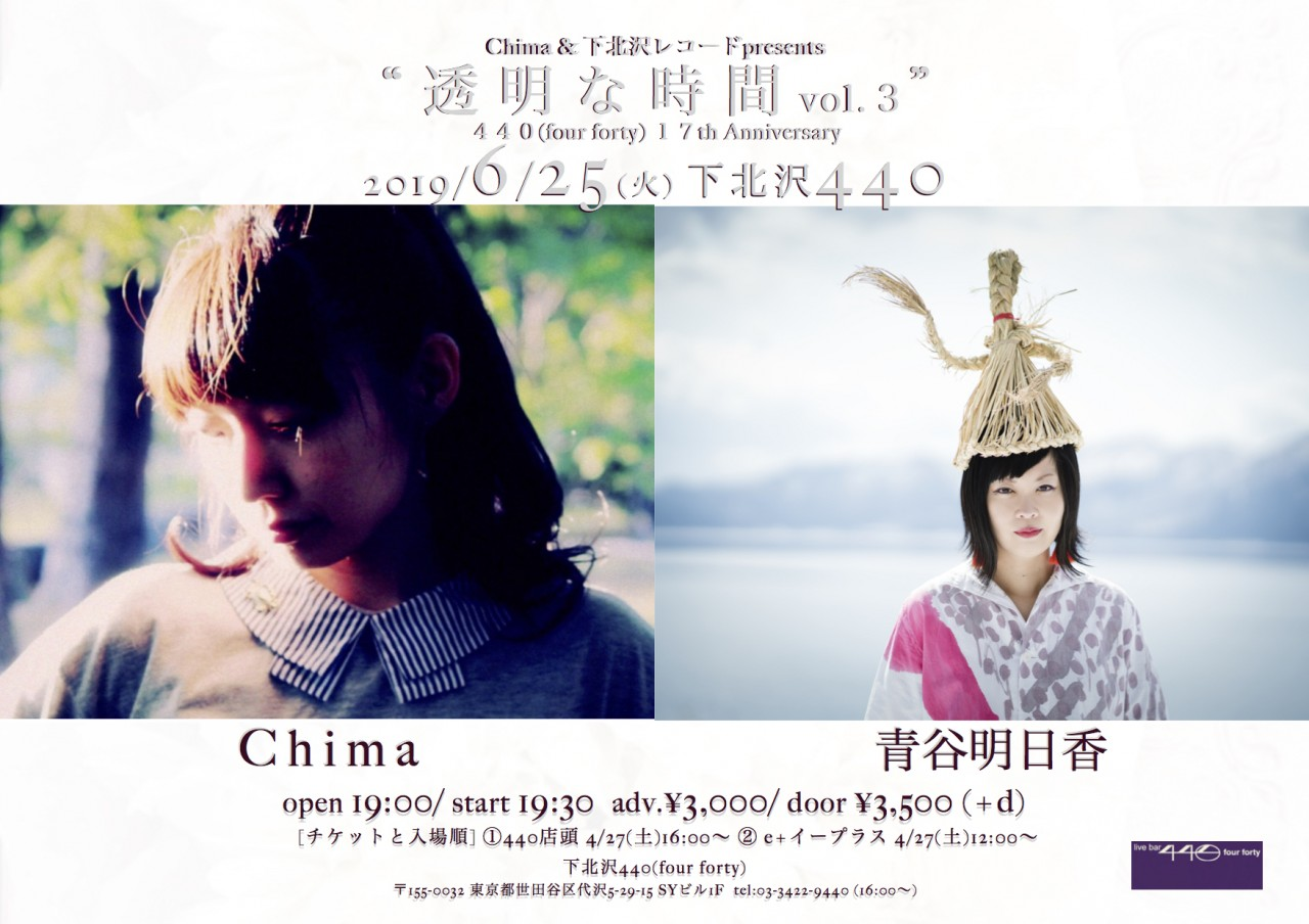 Chima & 下北沢レコードpresents『透明な時間 vol.3』	〜440(four forty) 17th Anniversary〜