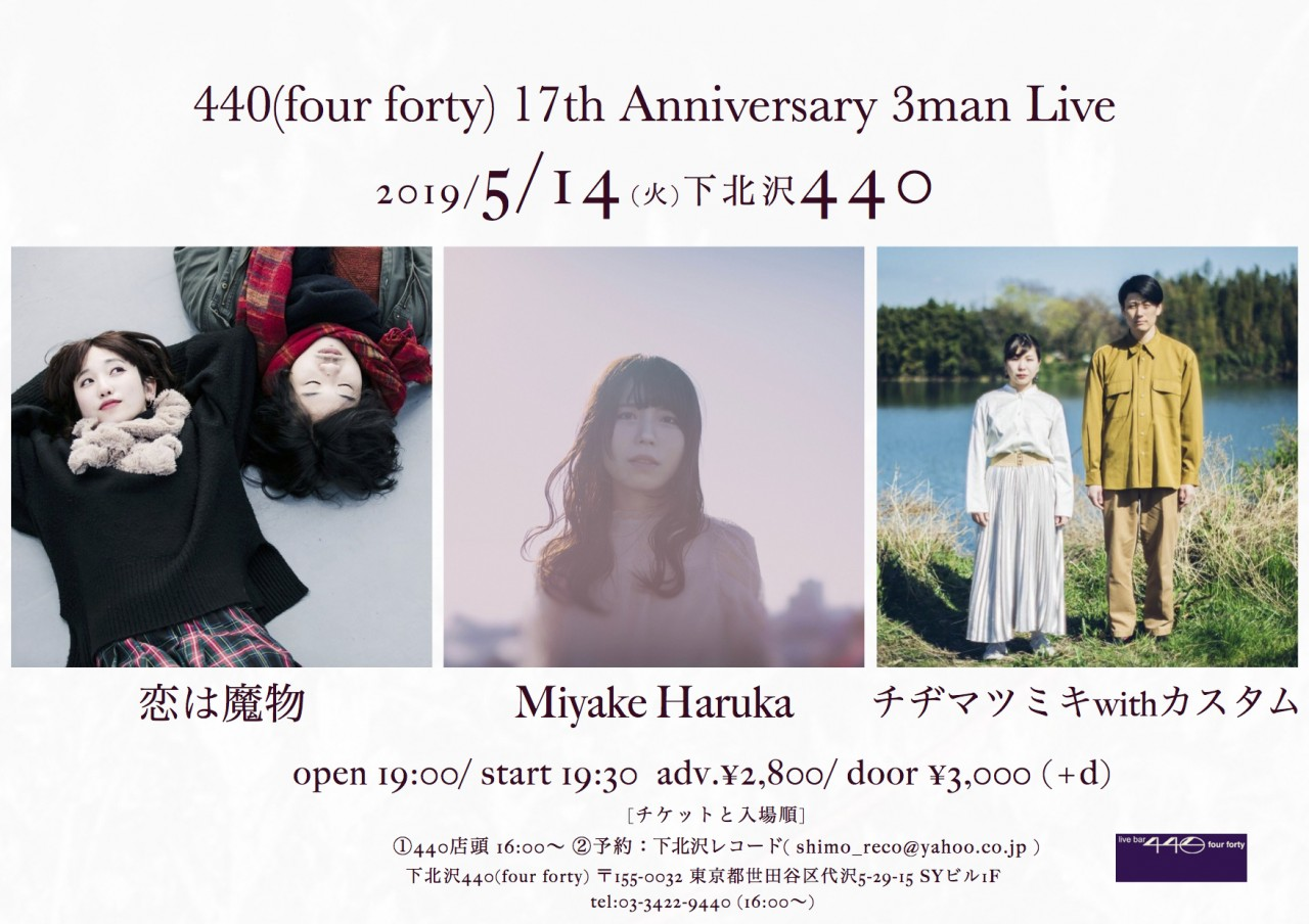 440(four forty) 17th Anniversary 3man Live
