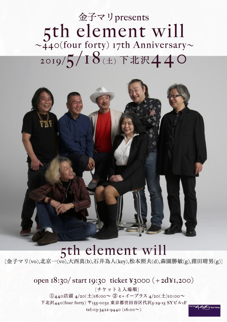 金子マリpresents 5th element will 〜440(four forty) 17th Anniversary〜