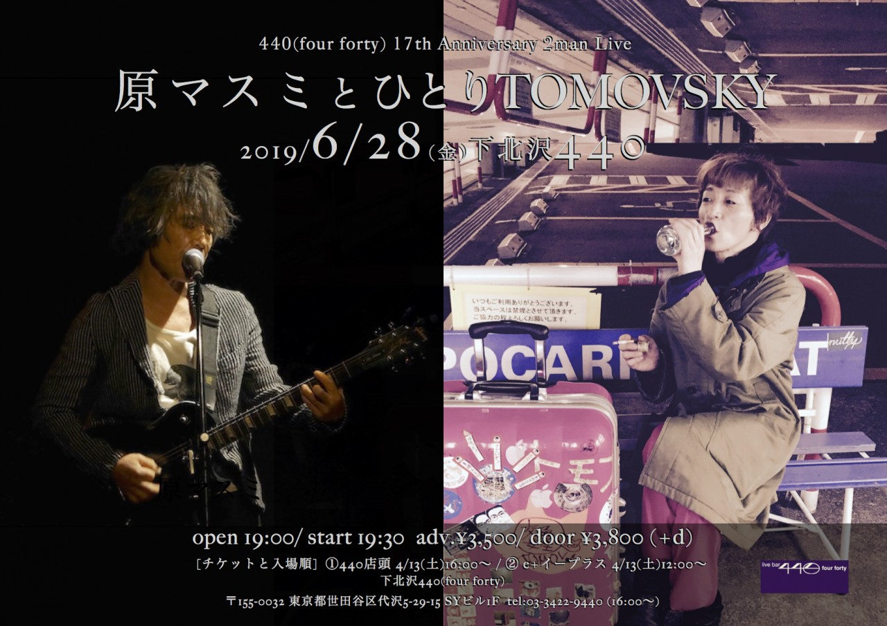 440(four forty) 17th Anniversary 2man Live『原マスミ と ひとりTOMOVSKY』presented by 下北沢レコード