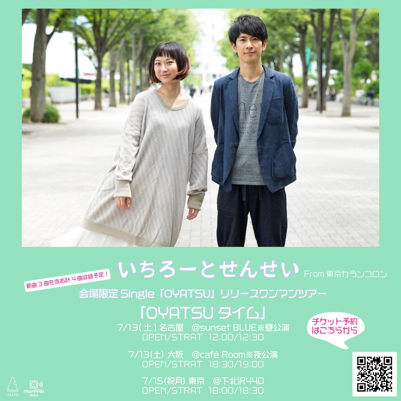 いちろーとせんせい From東京カランコロン 会場限定Single「OYATSU」リリースワンマンツアー「OYATSUタイム」