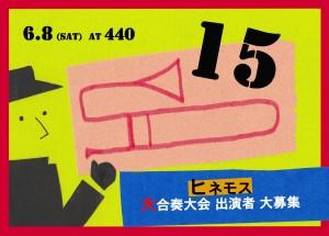 ~ヒネモス15th・440 17th Anniversary 記念企画 ~ピクニック・リュックサック大合奏大会