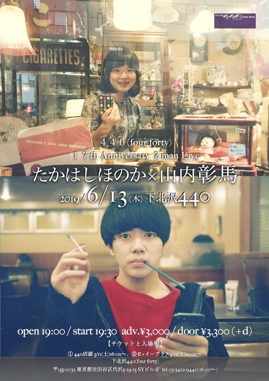 440(four forty) 17th Anniversary 2man Live『たかはしほのか × 山内彰馬』