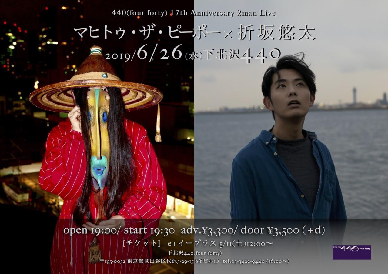 440(four forty) 17th Anniversary 2man Live『マヒトゥ・ザ・ピーポー × 折坂悠太』