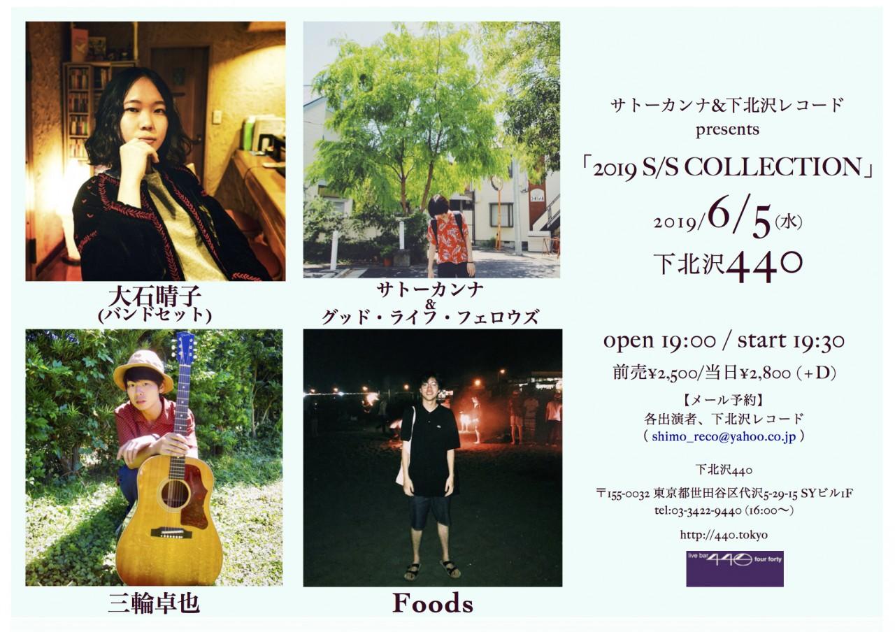 サトーカンナ&下北沢レコードpresents「2019 S/S COLLECTION」