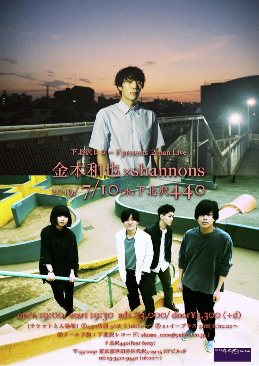 下北沢レコードpresents 2man Live『金木和也 × shannons』