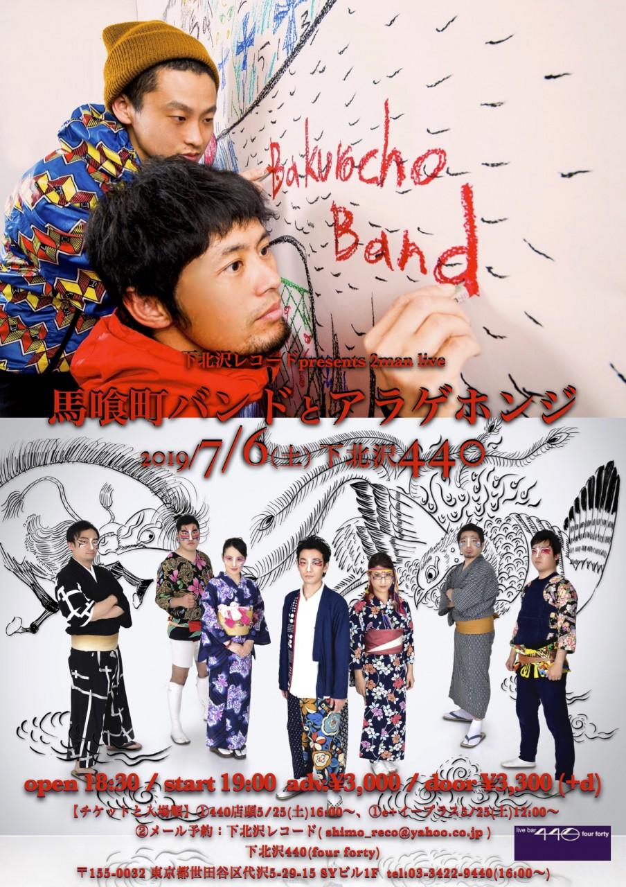 下北沢レコードpresents 2man Live『馬喰町バンド と アラゲホンジ』
