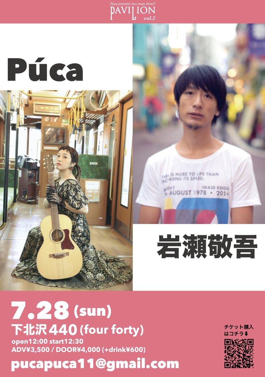 Púca presents two-man show!!『PAVILION vol.2~Púca×岩瀬敬吾~』