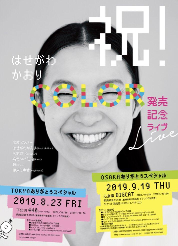 祝!はせがわかおり『COLOR』発売記念ライブ 〜TOKYOありがとうスペシャル〜