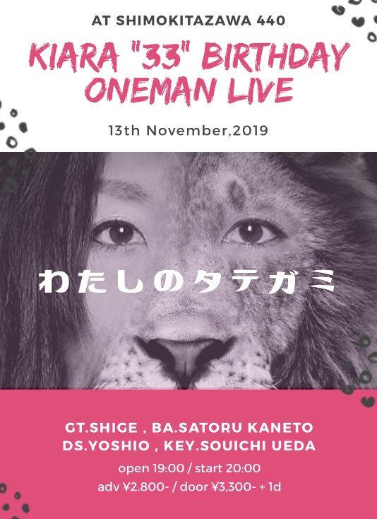 """「KIARA """"33"""" Birthday Oneman Live〜わたしのタテガミ」"""